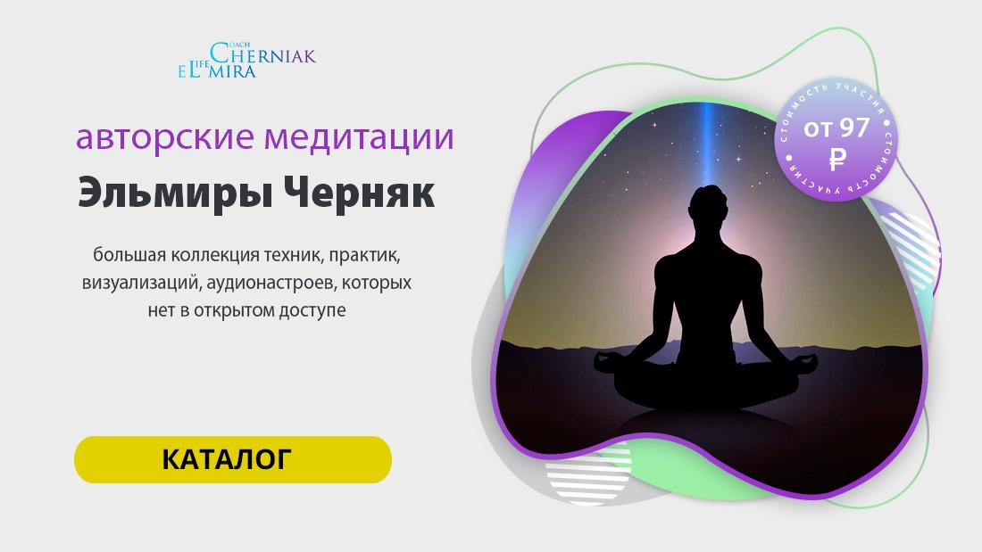 медитации эльмиры черняк