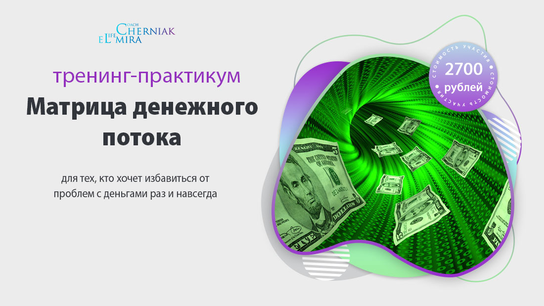 матрица денежного потока
